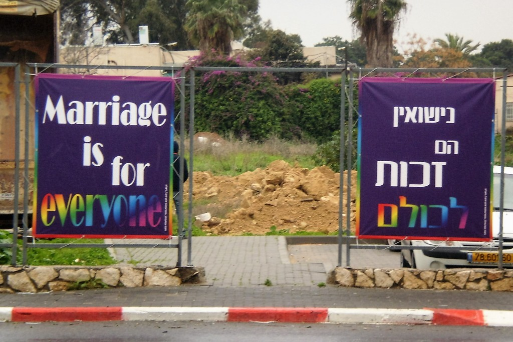 Signs supporting same-sex marriage in Herzliya, Credit: דוד שי / Wikimedia
